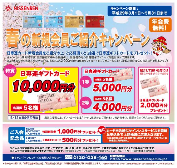 春の新規会員紹介キャンペーン