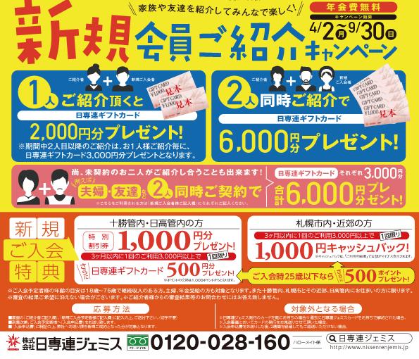 新規会員紹介CP2018