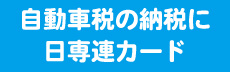 http://www.nissenrenjemis.jp/campaign/1751/