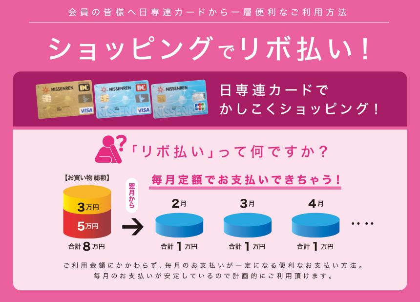 会員の皆様へ日専連カードから一層便利なご利用方法「ショッピングでリボ払い!」