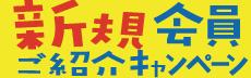 新規会員紹介CP