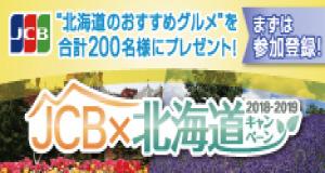 JCB北海道2018バナー大jpg