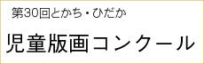 第30回とかち・ひだか児童版画コンクール